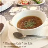 ●オニオンスープ♪じっくり炒めた玉ねぎで本格味♪