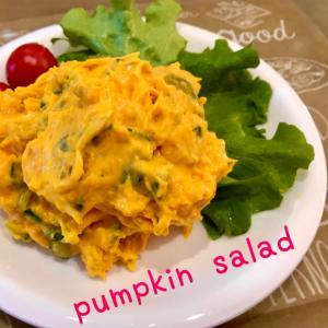 ♡レンジで簡単♡ かぼちゃサラダ