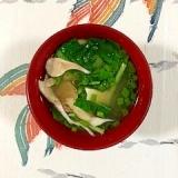 大根の葉・茎、塩とうふ、舞茸、葱のお味噌汁