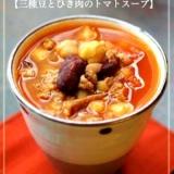 三種豆とひき肉のトマトスープ