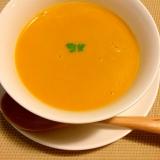 ほっこり☆かぼちゃのスープ