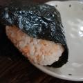 鮭と梅のおにぎり