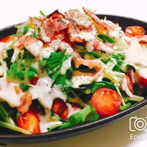 水菜とベーコンとトマトのシーザーサラダ