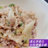 ご飯が進むぅ☆塩ダレ豚丼☆