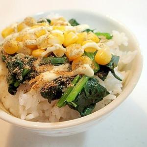つゆ/マヨ/魚粉で ほうれん草とコーンのご飯