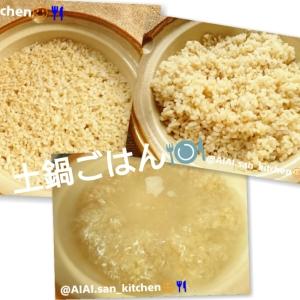 【土鍋】簡単玄米ごはん 食物繊維 ダイエット