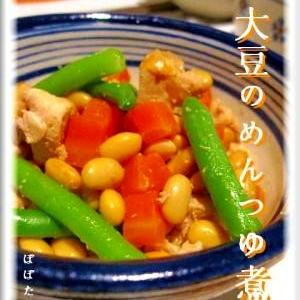 ほっこり❤優しい味 大豆のめんつゆ煮