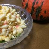 美味しい!みんな大好きかぼちゃのマカロニサラダ