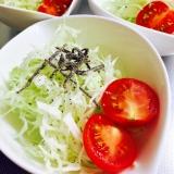 簡単!時短!スライスキャベツとトマトの塩昆布サラダ