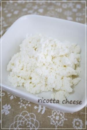 簡単!手作りリコッタチーズ
