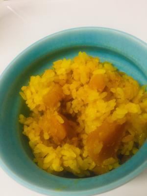 かぼちゃのターメリックご飯
