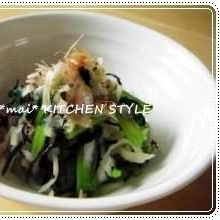 茹でるだけ!切干大根と小松菜のおひたし☆
