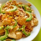 生姜風味☆ゴーヤとコーン豚肉の豆腐チャンプルー
