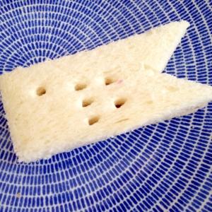 型が無い!ストローだけで出来る鯉のぼりサンドイッチ