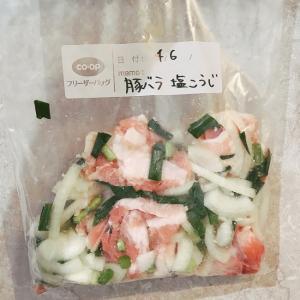 冷凍下味☆豚バラ肉の塩麹漬け!