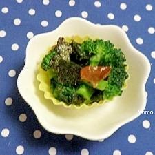 ブロッコリーの海苔梅肉和え