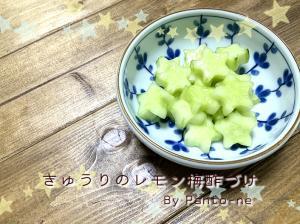 ☆すっぱさがたまらない!きゅうりのレモン梅酢づけ