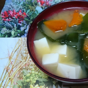 かぼちゃと豆腐とわかめの味噌汁☆