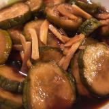 ズッキーニと生姜の醤油煮