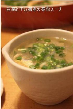 白菜と干し海老の春雨スープ