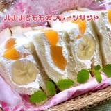 バナナと黄桃のフルーツサンド