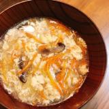 かき卵汁◆人参・椎茸・長ネギ