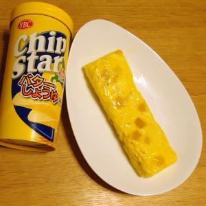 スパニッシュオムレツ風(?)チップスター入り卵焼き