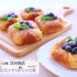 ブルーベリーチーズデニッシュ【No,400】