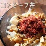 [電子レンジ]玉ねぎとたっぷりキノコのコンビーフ丼
