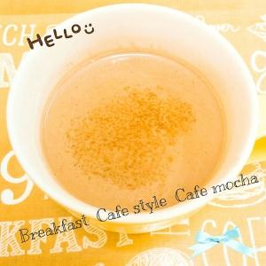 朝食♡カフェ風♡カフェモカ