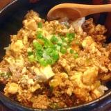 我が家の麻婆豆腐丼☆