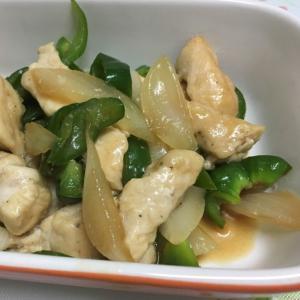 鶏むね肉とピーマン玉ねぎ炒め