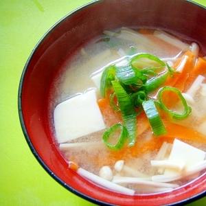 豆腐と人参えのきの味噌汁