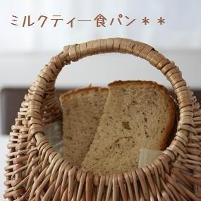 HB de ミルクティー食パン