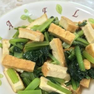 小松菜と厚揚の生姜炒め