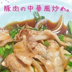 がっつり系☆豚肉の中華炒め