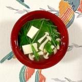 水菜、塩とうふ、ブナピーのお味噌汁