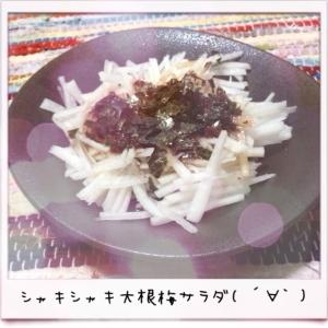 シャキシャキ大根梅サラダ(♡´人`♡)