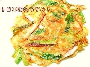 白玉粉とお好み焼き粉deちぢみ♡