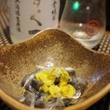 【石川食材】河豚皮とナマコの酢のもの