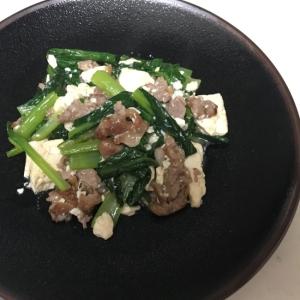 小松菜たっぷり豚肉と豆腐炒め