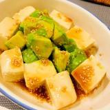 ★簡単あと一品★アボガドと豆腐サラダ