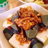焦がしにんにく油で クサうま香ばしピータン豆腐
