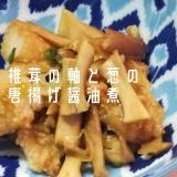 【弁当】椎茸の軸と葱の唐揚げ醤油煮