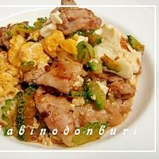 沖縄料理の定番 ゴーヤチャンプルー