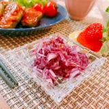 簡単♪紫キャベツの粒マスタードサラダ