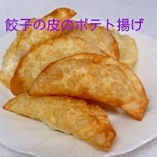 餃子の皮のポテト揚げ