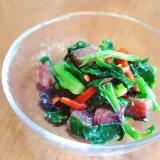 つるむらさきと鰹のピリ辛サラダ