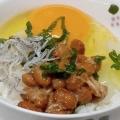 しらす☆納豆☆卵☆ご飯