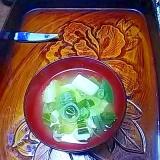 豆腐ネギほうれん草の味噌汁